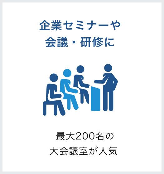 企業セミナーや会議・研修に 最大200名の大会議室が人気