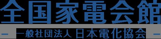 全国家電会館 一般社団法人日本電化協会