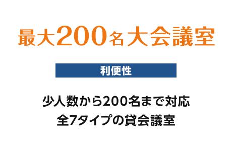 最大200名大会議室 利便性 少人数から200名まで対応全7タイプの貸会議室