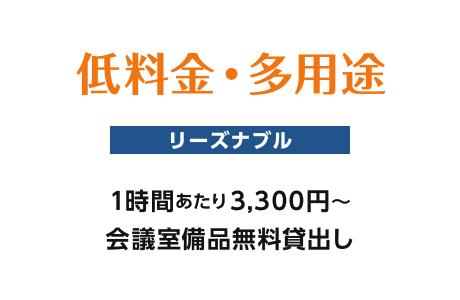低料金・多用途 リーズナブル 1時間あたり3,300円~会議室備品無料貸出し