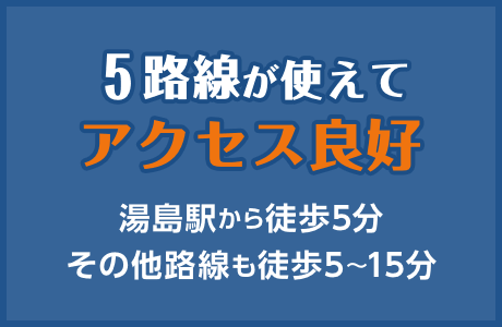 5路線が使えてアクセス良好 湯島駅から徒歩5分その他路線も徒歩5~15分